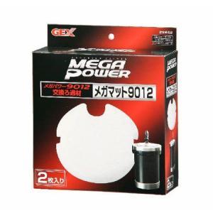 メーカー:ジェックス 品番:GM−18165 メガパワー9012用交換ろ材! GEX メガマット 9...