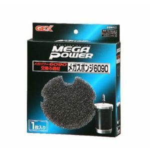 メーカー:ジェックス 品番:GM−18162 メガパワー6090用交換ろ材! GEX メガスポンジ ...