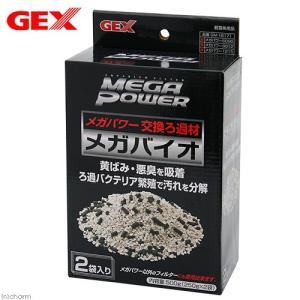 GEX メガバイオ 2袋入 メガパワー6090/9012/1215用