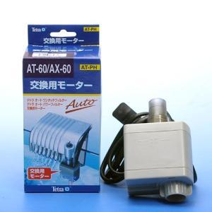 テトラ 交換用モーター AT−60/AX−60