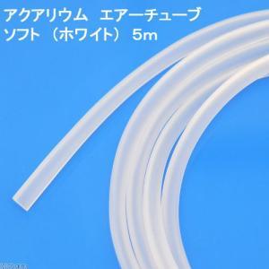 スドー アクアリウム エアーチューブ ソフト (ホワイト) 5m