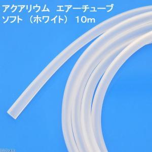 スドー アクアリウム エアーチューブ ソフト (ホワイト) 10m