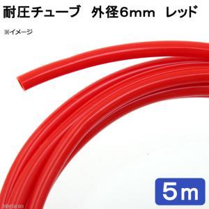 耐圧チューブ 外径6mm レッド 5m