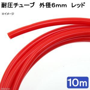 耐圧チューブ 外径6mm レッド 10m