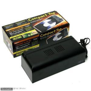 GEX エキゾテラ コンパクトトップ30 1灯式 爬虫類 ライト 紫外線灯・UV灯 本体 ジェックス