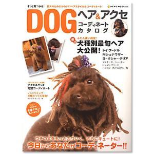 DOGヘア&アクセコーディネート 関東当日便 chanet