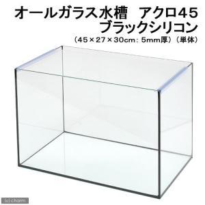 45cm水槽(単体)ブラックシリコン アクロ45N(45×27×30cm)オールガラス水槽Aqullo アクアリウム用品 お一人様1点限り 関東当日便|chanet