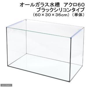 60cm水槽(単体)ブラックシリコン アクロ60N(60×30×36cm)オールガラス水槽Aqullo アクアリウム用品 お一人様1点限り 関東当日便|chanet
