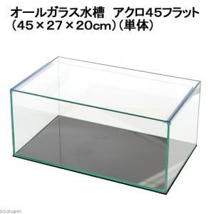 45cm水槽(単体)アクロ45Nフラット(45×27×20cm)オールガラス水槽 Aqullo アクアリウム用品 お一人様1点限り 関東当日便|chanet