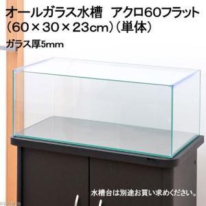 60cmフラット水槽(単体)アクロ60Nフラット(60×30×23cm)オールガラス水槽 Aqullo アクアリウム用品 お一人様1点限り 関東当日便|chanet