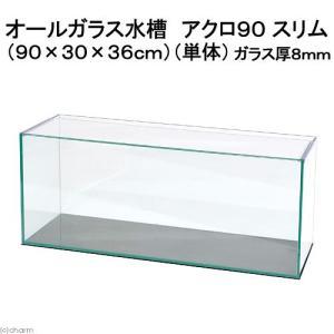 同梱不可・中型便手数料 90cmスリム水槽(単体)アクロ90Nスリム(90×30×36cm)オールガラス水槽 Aqullo 才数200|chanet