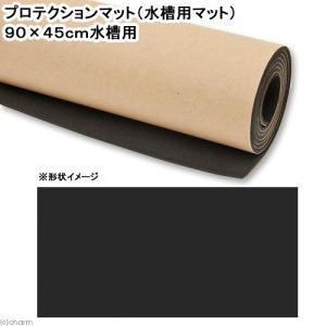プロテクションマット 90cm水槽用マット 90×45cm 関東当日便...