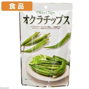 食品 オクラチップス 30g 関東当日便|chanet