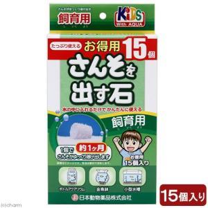 日本動物薬品 ニチドウ さんそを出す石 飼育用 1ヶ月タイプ お徳用15個入り 関東当日便|chanet