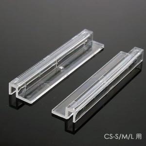 ニッソー AQ−131 フタ受け CS−S/M/L用 (2個入) ガラス厚4mm対応