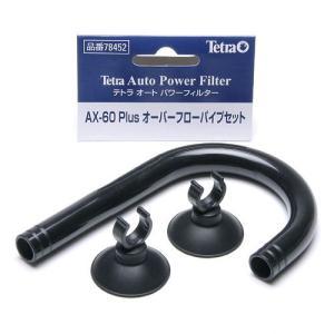 テトラ AX−60プラス用 オーバーフローパイプセット
