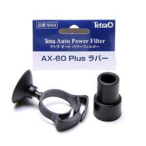テトラ AX−60プラス用 ラバー