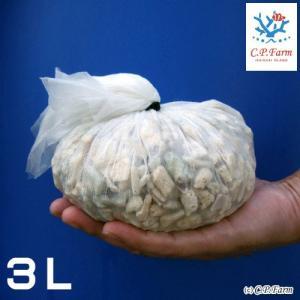 C.P.Farm直送(海水魚 ろ材)バクテリア着き熟成ろ材 LLサイズ 3リットル(0.35個口相当)別途送料|chanet
