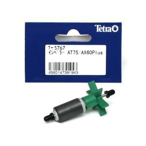 テトラ インペラー AT75/AX60Plus/UV−13AX専用