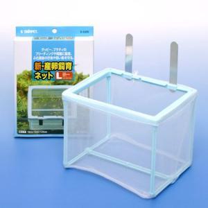 メーカー:スドー 品番:S-5335 魚にやさしいソフト素材 産卵飼育用のネットです。グッピー、プラ...