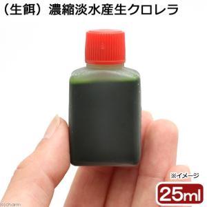 (海水魚 生餌)濃縮淡水産生クロレラ(25ml)