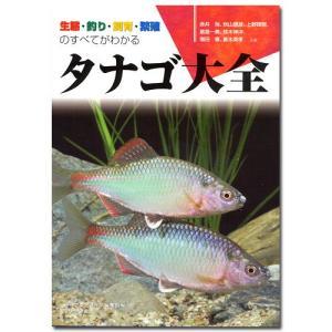 アクアライフの本 タナゴ大全 〜 生体・釣り・飼育・繁殖のすべてがわかる