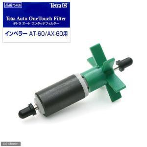 テトラ インペラー AT−60/AX−60用