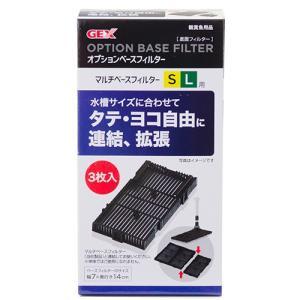 メーカー:ジェックス 品番:016638 マルチベースフィルターS/L 交換用オプションベースフィル...