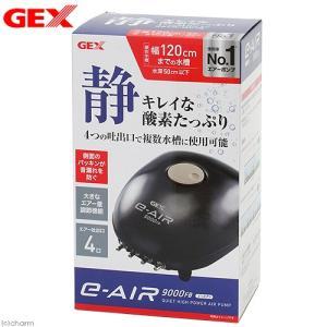 メーカー:ジェックス 品番:016980 1台で複数水槽に使用可能! GEX イーエアー 9000F...