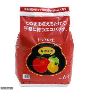 このまま植えられるトマトの土 15L(5kg) エコバック 園芸 培養土 お一人様2点限り 関東当日便