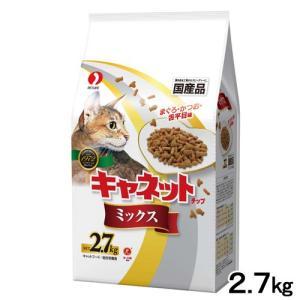 ペットライン キャネットチップ ミックス 2.7kg キャットフード 国産 関東当日便
