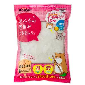 ミニアニマン からだキレイにバスサンド 1.5kg ハムスター モルモット チンチラ 浴び砂 砂浴び 関東当日便