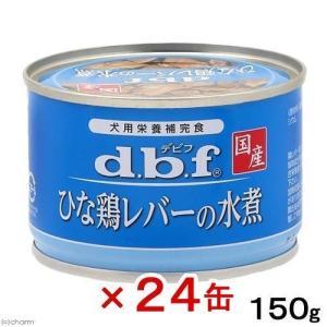 デビフ ひな鶏レバーの水煮 150g 24缶入り 関東当日便|chanet
