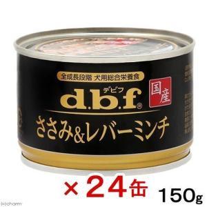 デビフ ささみ&レバーミンチ 150g 24缶入り 関東当日便|chanet