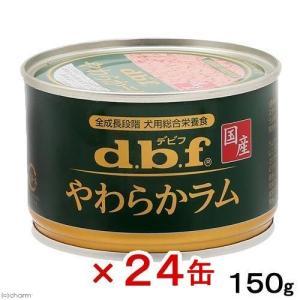 デビフ やわらかラム 150g 24缶入り 関東当日便|chanet