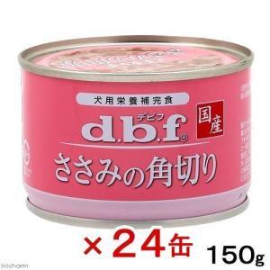 デビフ ささみの角切り 150g 24缶入り 関東当日便 chanet