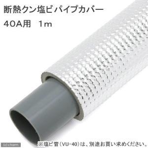 アウトレット品 断熱クン 塩ビパイプカバー40A用 1m 訳あり 関東当日便|chanet