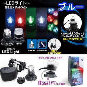 H2shOw LEDライト ブルー 水槽用照明 LEDライト アクアリウムライト 関東当日便|chanet