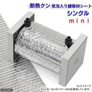 断熱クン アルミ気泡入り緩衝材シート シングル mini 550×150×4(mm) 関東当日便|chanet