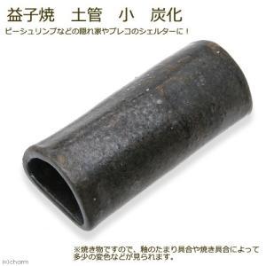 益子焼 土管 小 炭化 関東当日便|chanet
