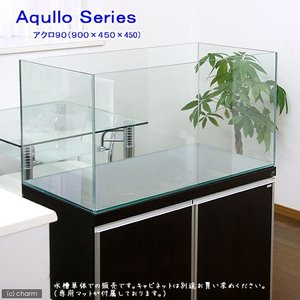 (大型)90cm水槽(単体)アクロ90N...