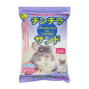 三晃商会 SANKO チンチラサンド 1.5kg 浴び砂 砂浴び チンチラ用 お一人様6点限り 関東当日便