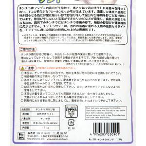 三晃商会 SANKO チンチラサンド 1.5k...の詳細画像1