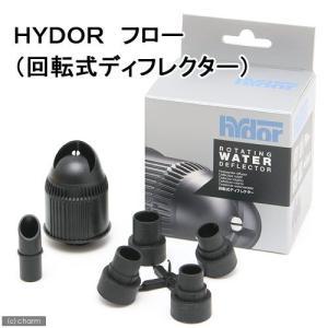 HYDOR フロー(回転式ディフレクター) 関東当日便 chanet