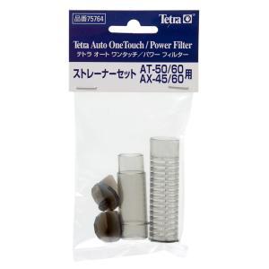 テトラ ストレーナーセット AT−50用 (AT−50/AX−45/AT−60/AX−60共用)