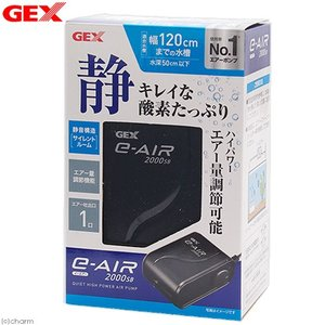 GEX イーエアー 2000SB 90〜120cm水槽用エアーポンプ ジェックス|チャーム charm PayPayモール店