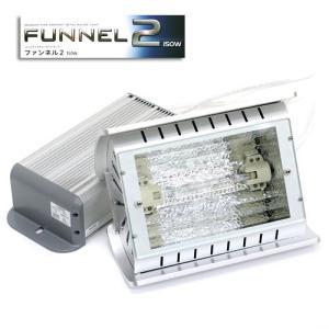 メーカー:カミハタ 品番:596662 ▼▲ コンパクトメタルハライドランプ ファンネル2 150W...