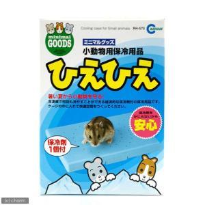 マルカン 小動物用保冷用品 ひえひえ 関東当日便|chanet