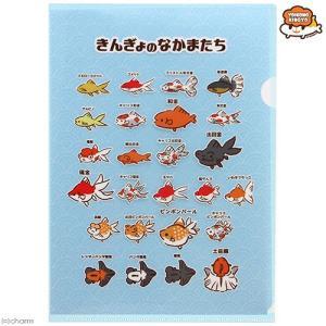 よいこのきんぎょ オリジナルクリアファイル(1枚)キタイミコト 金魚雑貨 関東当日便