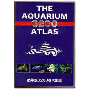 アウトレット品 THE AQUARIUM 3200 ATLAS (熱帯魚3200種大図鑑) 訳あり